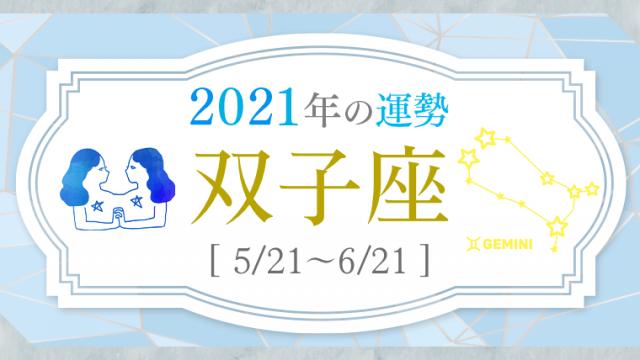 2021運勢_双子座_アイキャッチ