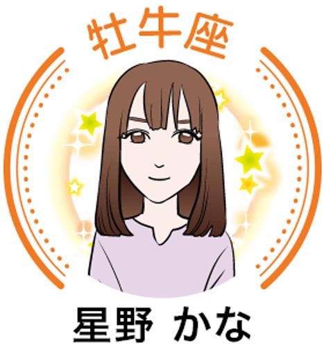 アイコン_星野さん