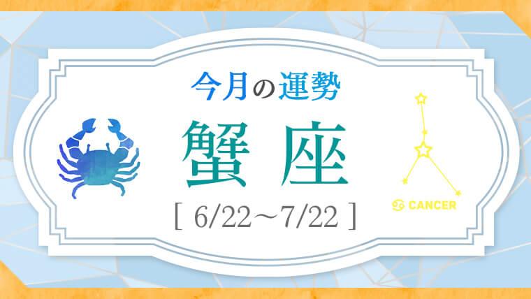 今月の運勢2021_蟹座