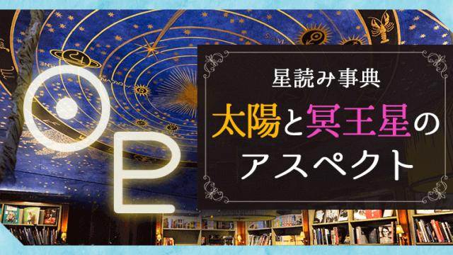 アスペクト翻訳10_アイキャッチ
