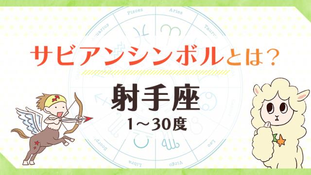 サビアンシンボル10_射手座_アイキャッチ