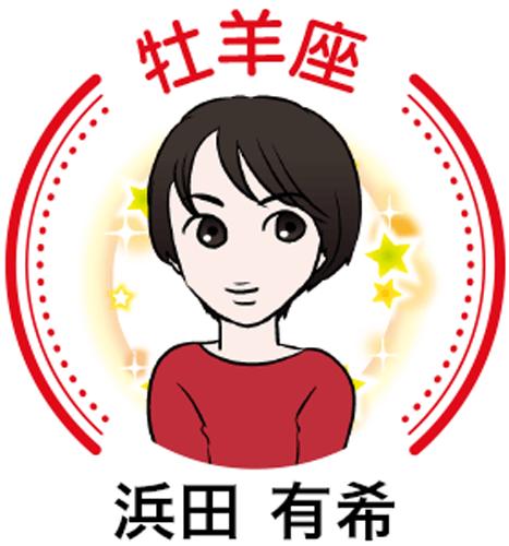 アイコン_浜田さん