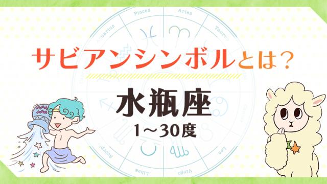 サビアンシンボル12_水瓶座_アイキャッチ
