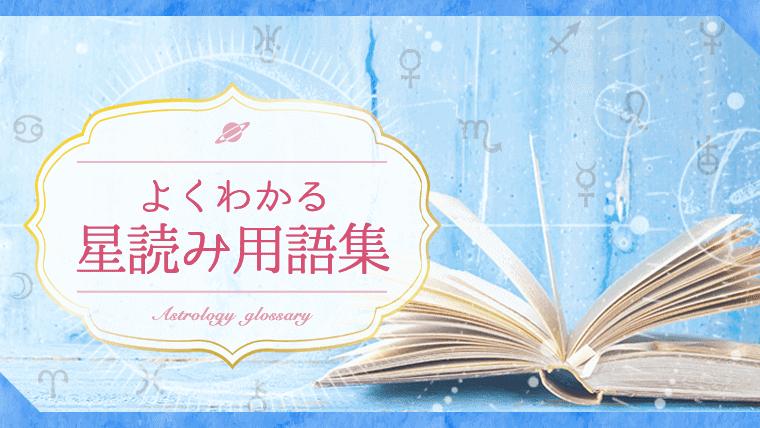 星読み用語集_アイキャッチ