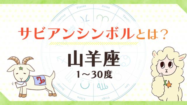 サビアンシンボル11_山羊座_アイキャッチ