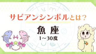 サビアンシンボル13_魚座_アイキャッチ