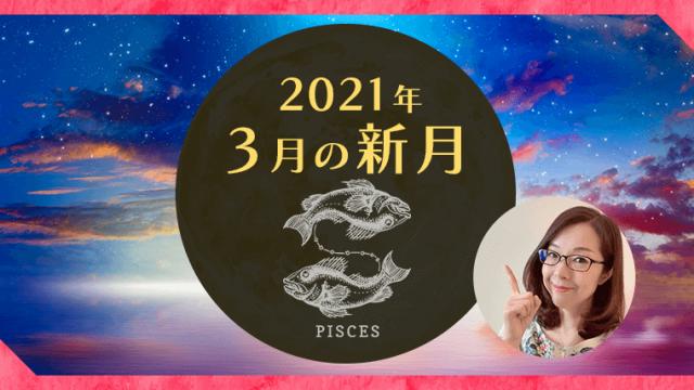 3月魚座新月_アイキャッチ