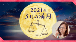 3月天秤座満月_アイキャッチ