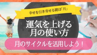 月の願い事_アイキャッチ③