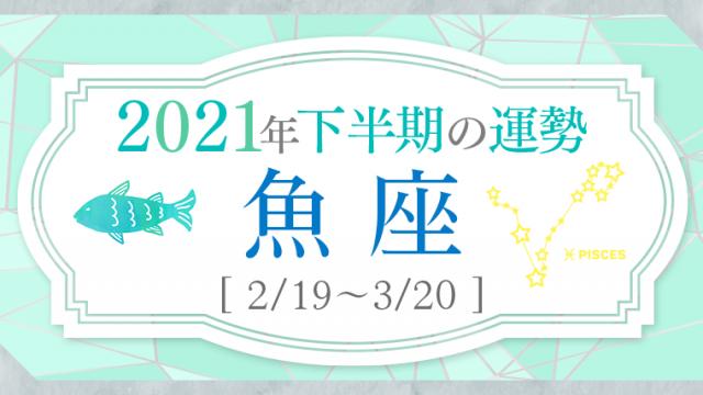 12_魚座_2021下半期の運勢