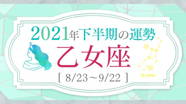 06_乙女座_2021下半期の運勢