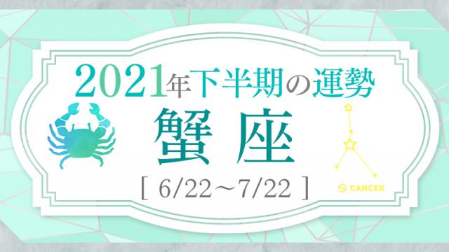 04_蟹座_2021下半期の運勢