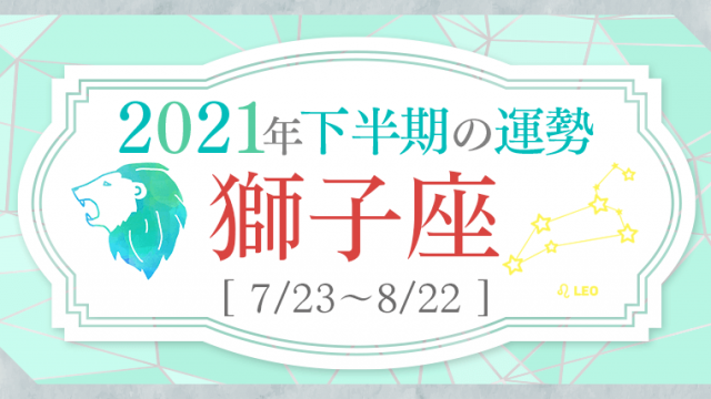 05_獅子座_2021下半期の運勢