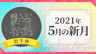 2021_5月新月_おうし座