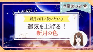 星読み部13_アイキャッチ