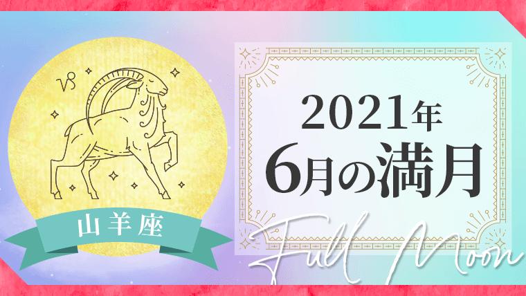 2021_6月満月_やぎ座アイキャッチ