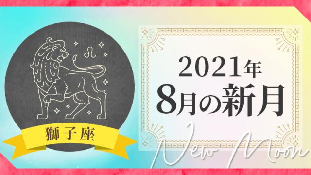 2021_8月新月_しし座