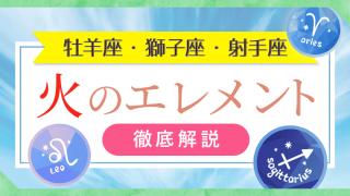 アイキャッチ_水の時代PR企画_火