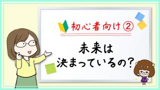 02_未来は_アイキャッチ