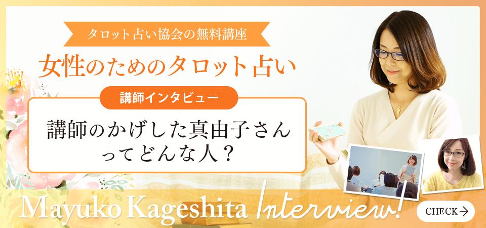 講師インタビュー【かげした真由子さん】タロットの深みを種明かし!