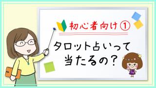 01_タロット占い_アイキャッチ
