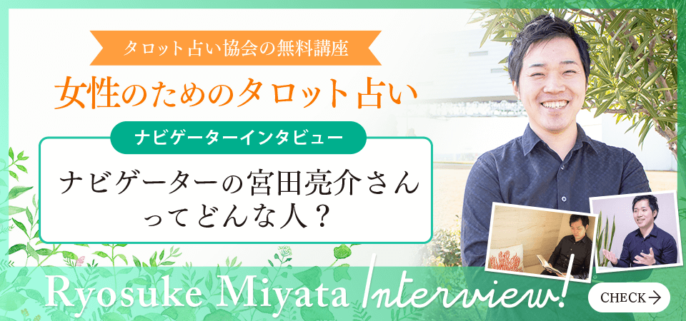 ナビゲーターインタビュー【宮田亮介さん】タロット占いの魅力を語る