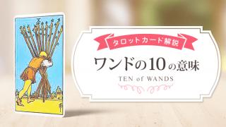 10_Wands_アイキャッチ
