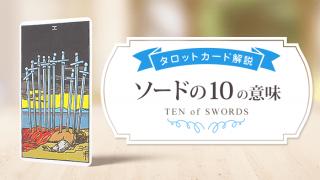 10_Swords_アイキャッチ