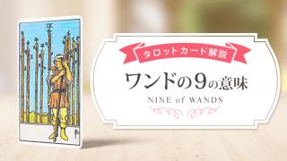 09_Wands_アイキャッチ