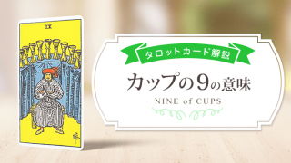 09_Cups_アイキャッチ