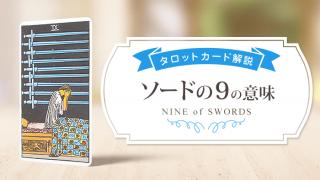 09_Swords_アイキャッチ